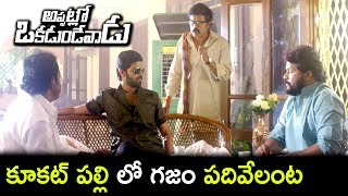 Brahmaji Tells About Sree Vishnu Business - Brahmaji Comedy - Appatlo Okadundevadu Movie Scenes