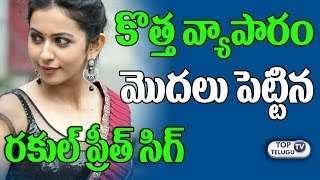Rakul Preet Singh business expansion | Winner Movie | Rakul Preet Singh F45 Gym | Top Telugu TV