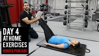 Women's Workout- Fat Loss Workout to do AT HOME! DAY 4 (Hindi / Punjabi)