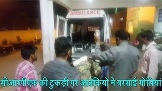 सीआरपीएफ की टुकड़ी पर आतंकियों ने बरसाई गोलियां, एक जवान को लगी गोली