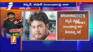 Hero Tanish To Appear Before SIT on His Links With Drug Case | iNews