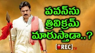 Pawan Kalyan New Look In Trivikram Srinivas New Movie | Pawan Kalyan New Movie Title | Rectv India
