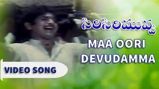 Siri Siri Muvva Video Songs || Maa Oori Devudamma Video Song || Chandra Mohan, Jayapradha