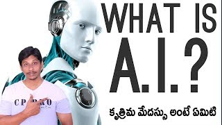 What is artificial intelligence in Telugu