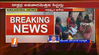 New Born baby Died Due To Hospital Sisters Turns To Doctors In Mettupalli |karimnagar| iNews
