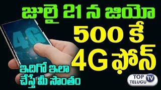 జులై 21న 500కె జియో 4G స్మార్ట్ ఫోన్ | Hurry !! Jio 4G PHONE FOR Rs500 Only RELEASE ON JULY 21
