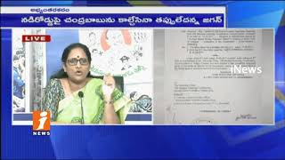 EC Partiality On YS Jagan | Nandyal By Election | YSRCP Leader Vasireddy Padma | iNews