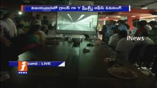 APIMS Company Launch Y Screens in Vijayawada   MPs and DGP Participated   iNews