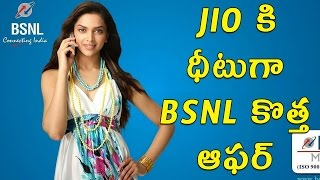 BSNL New Offer | BSNL Offering 2GB Data Per Day | Telugu