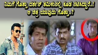 Interesting News about Sandalwood star Darshan | Darshan Career secrete revealed | Darshan