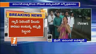 Fire Mishap In Rohini Hospital In Hanamkonda | Warangal | iNews