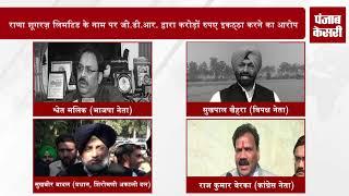 राणा गुरजीत के बेटे को ई.डी. द्वारा सम्मन जारी, पंजाब में सियासत गरमाई