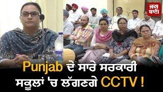 Punjab के सभी सरकारी स्कूलों में लगेंगे CCTV !