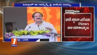 Union Minister Venkaiah Naidu Speech At National Conference On e-Governance | Vizag | iNews