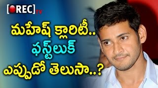 Mahesh Babu Clarity To Fans About First Look | Mahesh Babu Tweets About First Look | Rectv India