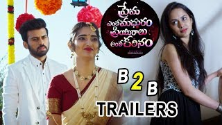 Prema Entha Madhuram Priyuralu Antha Katinam Movie Trailers | Back 2 Back | Chandrakanth, Radhika