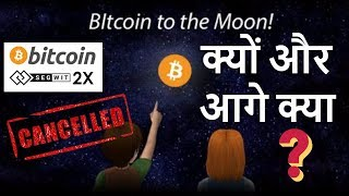 Bitcoin segwit 2X Suspended WHat next. Bitcoin price up or Down