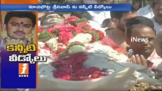Indian Engineer Srinivas Kuchibhotla Cremation Held At Jubilee Hills Mahaprasthanam | iNews