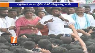 YS Jagan Announced Sridevi As Pattikonda YSRCP MLA Candidate | 2019 Election | Kurnool| iNews