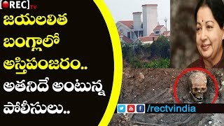 Skeleton Found At Jayalalitha Guest House | Jayalalitha Skeleton | RECTVINDIA