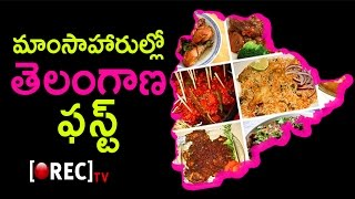 Survey On Most Non Veg Consumption States | Telangana Has Maximum Non-Vegetarians | Rectv India