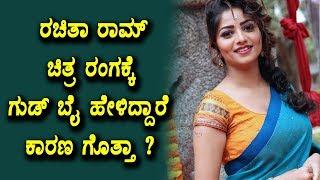 Rachitha Ram says Good BYE to Film industry | Sandalwood Latest News | Top Kannada TV