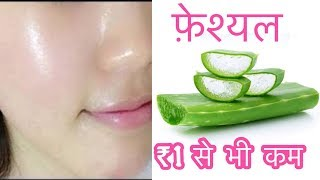 DIY | Aloe Vera Facial for Clear Fair Spotless Skin | Facial at home | JSuper Kaur