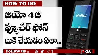 How to book Jio 4g feature phone I Reliance JIO Feature Phone Details I rectv india