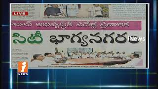 Today Highlights in News Papers | News Watch (12-08-2017) | iNews