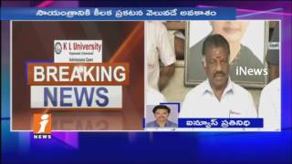 AIADMK Politics Reaches To Climax   Palaniswami and Panneerselvam Talks on Merge Today   iNews