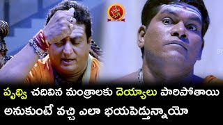 Prudhvi Raj And Chamak Chandra Scared Of Little Ghost - Comedy Scene - Drushya Kavyam