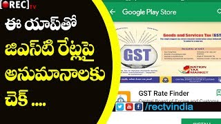 Indian Government Launches GST RATE FINDER App | Uses Of GST RATE FINDER App | RECTVINDIA