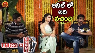 Ravi Teja About Anil Ravipudi || Raja The Great Team Interview || Mehreen