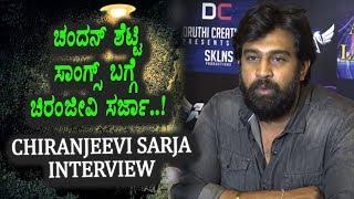 Chiranjeevi Sarja about Chandan Shetty | Seizer Kannada Movie Press Meet | Top Kannada TV