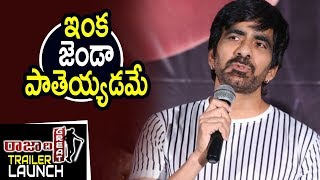 Ravi Teja Superb Funny Speech At Raja The Great Movie Trailer Launch || Ravi Teja, Mehreen Kaur