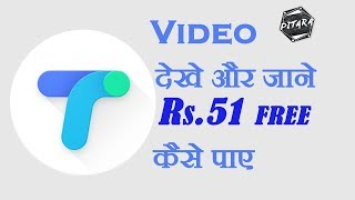 Google Tez app how to sign up step by step and start earning by Pitara Channel