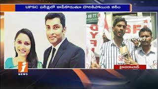 IPS Officer Safeer Karim Cheating in UPSC Mains Exam | DYFI Protest at LA Excellence Academy | iNews