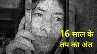 Irom Sharmila ends her 16-year fast | 16 साल के तप का अंत