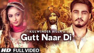 Latest Punjabi Song || Gutt Naar Di || Kulwinder Billa || Aman Hayer || FULL VIDEO