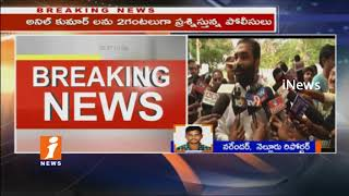 Nellore Cricket Betting | Police Questioning  Kotamreddy Sridhar Reddy and Anil Kumar | iNews