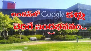 IT Google HeadQuarters In London | Google Campus London | Google Office | Top Telugu Tv