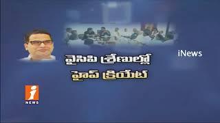 YS Jagan Rethink About Prashant Kishor Over His Domination in YSRCP | iNews