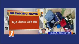 5 Members of Family Commits Suicide in Mylavaram Reservoir | Kadapa | iNews