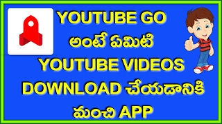 Youtube go App in India | Youtube go app features | Telugu