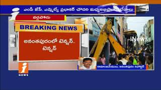 High Tension In Anantapur Over Road Extension | MP Diwakar Reddy Vs MLA Prabhakar Chowdary | iNews