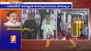 CM KCR Speech at Venkaiah Naidu Civil Honor Ceremony at Raj Bhavan | Hyderabad | iNews