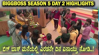 Kannada Bigg Boss Season 5 - Day 2 Highlights | Kannada Bigg Boss 5 Episode 2 | Top Kannada TV