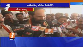 TPCC chief Uttam Kumar Reddy Fires On TRS Govt Over Low Quality In Bathukamma Sarees | iNews