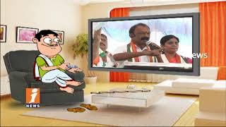 Dada Satirical Punches On AP PCC Chief Raghuveera Reddy His Speech | Pin Counter | iNews