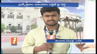 Question Hour To Start In Telangana Assembly Budget Session Today | iNews